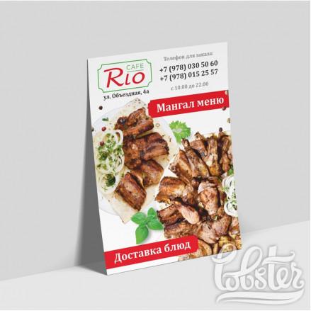 дизайн листовки для кафе Рио