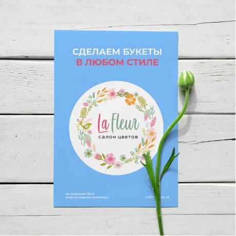 Дизайн листовок в Иркутске