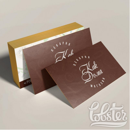 """дизайн визитки для пекарни """"Как дома"""""""